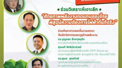 "Photo of เชิญร่วมเสวนา ""รู้ลึก รู้จริง พลังงานหมุนเวียน เดินหน้าอย่างไรให้คนไทย ได้ประโยชน์"""