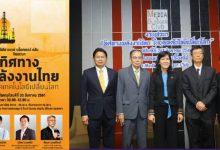 Photo of เสวนา ทิศทางพลังงานไทย ทิศทางพลังงงานไทยในยุคเทคโนโลยีเปลี่ยนโลก