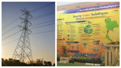 Photo of ทำไมต้องให้ กฟผ. นำร่องโรงไฟฟ้าชุมชน?