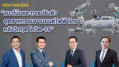 """Photo of ร่วมรับฟังเสวนาออนไลน์ ASE Webinar Series#3 """"แนวโน้มและการปรับตัวอุตสาหกรรมยานยนต์ไฟฟ้าไทย หลังวิกฤตโควิด-19"""""""